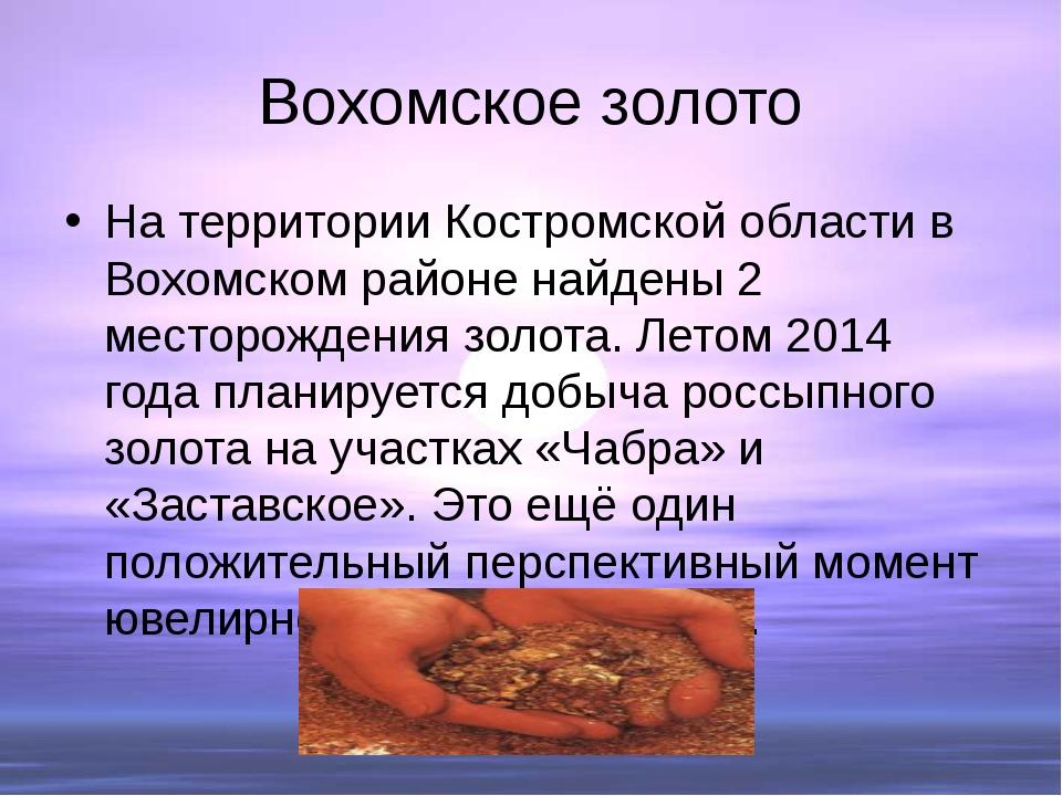 Вохомское золото На территории Костромской области в Вохомском районе найдены...
