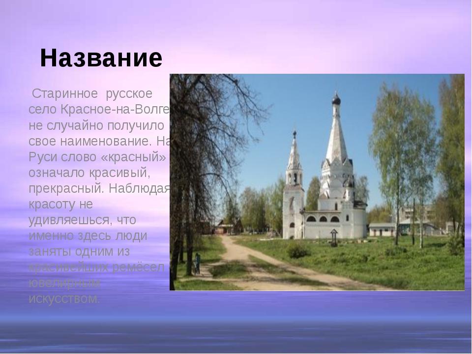 Название Старинное русское село Красное-на-Волге не случайно получило свое на...
