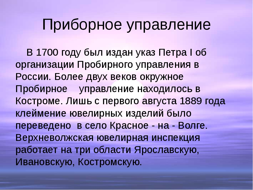 Приборное управление В 1700 году был издан указ Петра I об организации Пробир...