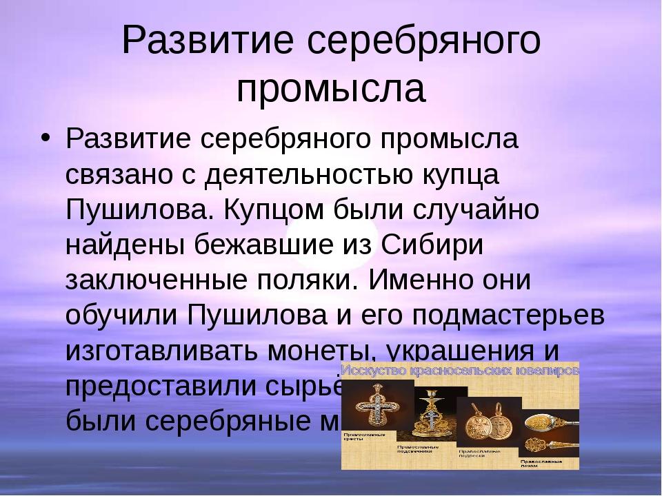 Развитие серебряного промысла Развитие серебряного промысла связано с деятель...