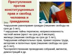 Преступления против конституционных прав и свобод человека и гражданина Это: