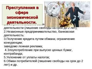 1.Воспрепятствование законной предпринимательской деятельности (лишение свобо