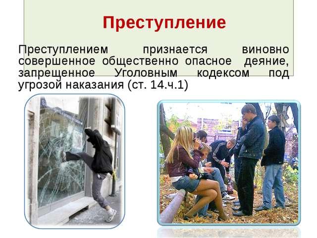 Преступление Преступлением признается виновно совершенное общественно опасно...