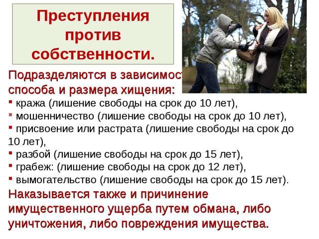 Преступление против личности рк презентация — pic 11