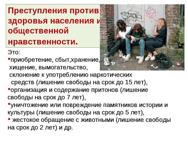 Преступления против здоровья населения и общественной нравственности. Это: пр...