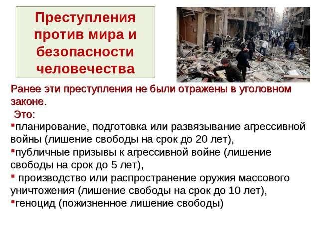 Преступления против мира и безопасности человечества Ранее эти преступления н...