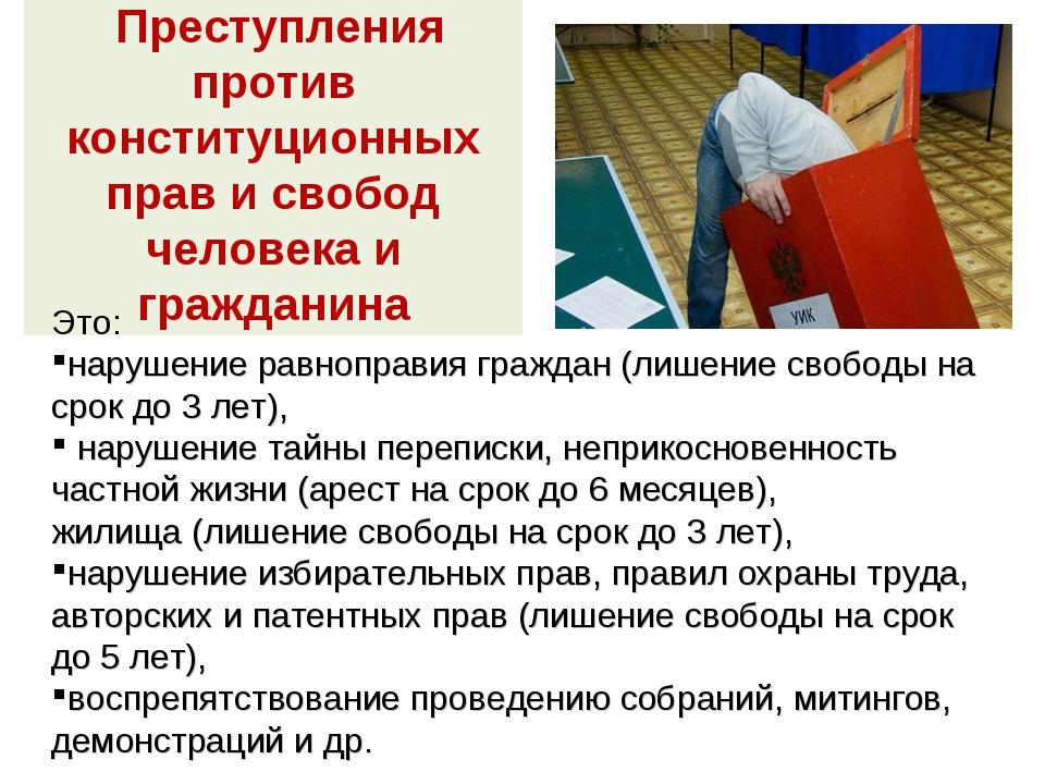 Преступления против конституционных прав и свобод человека и гражданина Это:...