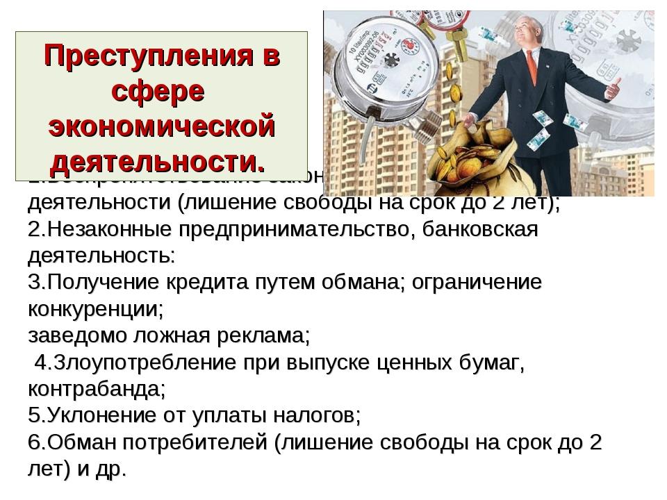 1.Воспрепятствование законной предпринимательской деятельности (лишение свобо...