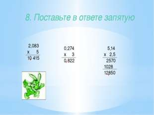 8. Поставьте в ответе запятую 2,083 х 5 10 415 , 0,274 х 3 0 822 5,14 х 2,5 2
