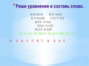 Реши уравнения и составь слово. А) Х+7,9=10; В) Х : 2=0,9; Б) У-10,3=20; Г) 2