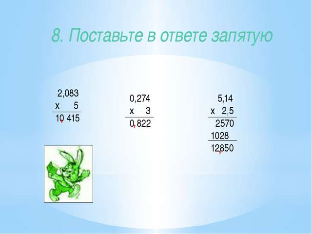 8. Поставьте в ответе запятую 2,083 х 5 10 415 , 0,274 х 3 0 822 5,14 х 2,5 2...