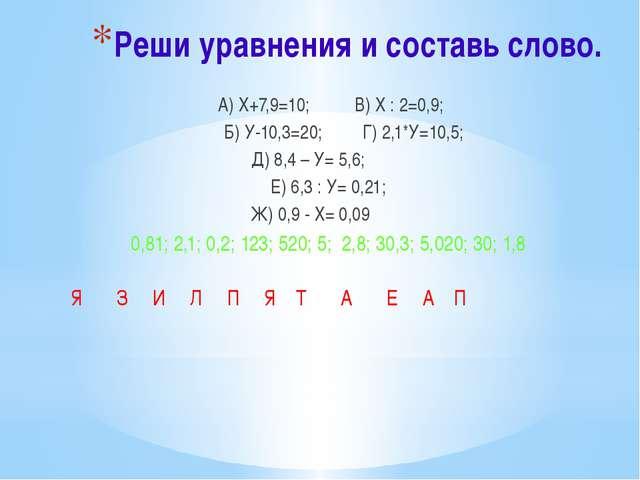 Реши уравнения и составь слово. А) Х+7,9=10; В) Х : 2=0,9; Б) У-10,3=20; Г) 2...