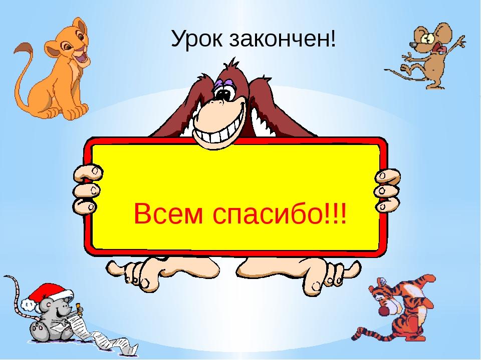 Урок закончен! Всем спасибо!!!