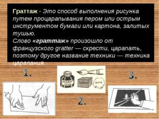 Граттаж - Это способ выполнения рисунка путем процарапывания пером или острым