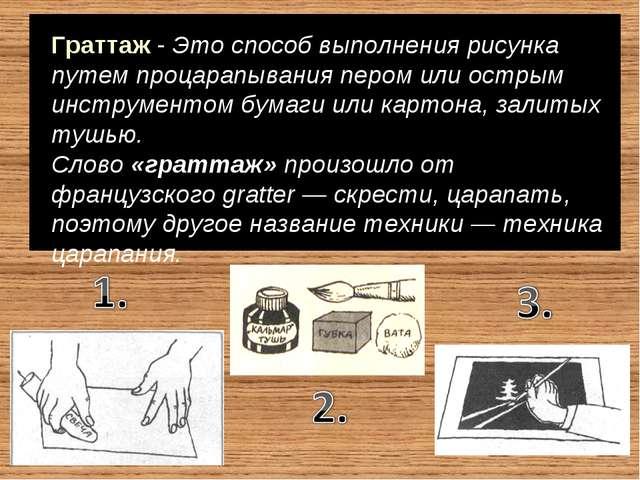 Граттаж - Это способ выполнения рисунка путем процарапывания пером или острым...
