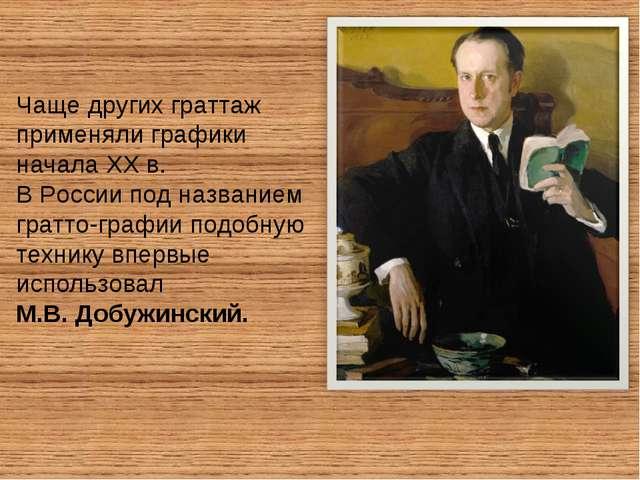 Чаще других граттаж применяли графики начала XX в. В России под названием гра...