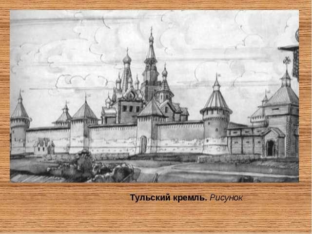 Тульский кремль. Рисунок