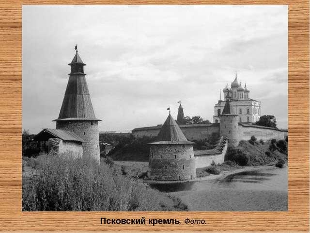 Псковский кремль. Фото.
