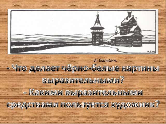 И. Билибин.