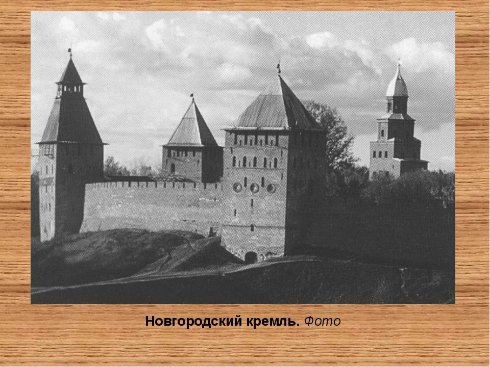 Новгородский кремль. Фото