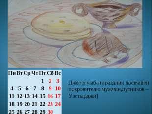 Ноябрь Джеоргуыбайы мæй Джеоргуыба (праздник посвящен покровителю мужчин,путн