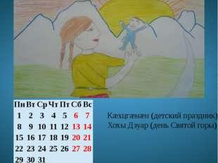Июль Сусæны мæй Кæхцгæнæн (детский праздник) Хохы Дзуар (день Святой горы) Пн