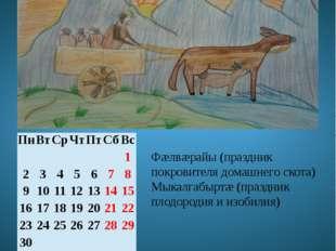 Сентябрь Рухæны мæй Фæлвæрайы (праздник покровителя домашнего скота) Мыкалгаб