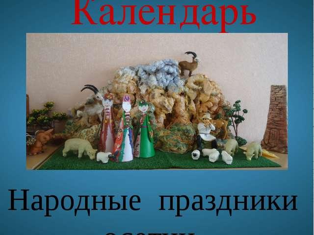 Календарь Народные праздники осетин 2013 год