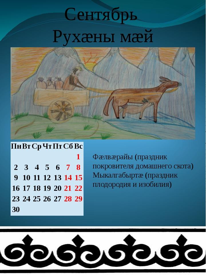 Сентябрь Рухæны мæй Фæлвæрайы (праздник покровителя домашнего скота) Мыкалгаб...