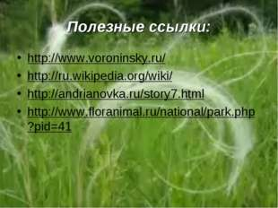 Полезные ссылки: http://www.voroninsky.ru/ http://ru.wikipedia.org/wiki/ http