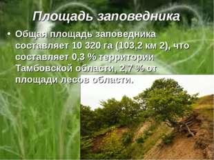 Площадь заповедника Общая площадь заповедника составляет 10 320 га (103,2 км