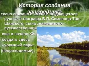 История создания заповедника тесно связана с именем выдающегося русского геог