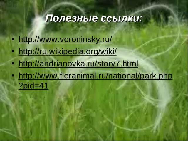 Полезные ссылки: http://www.voroninsky.ru/ http://ru.wikipedia.org/wiki/ http...