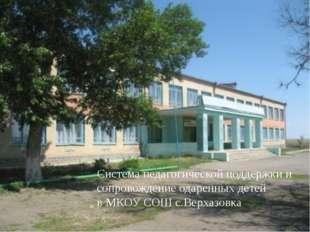 Система педагогической поддержки и сопровождение одаренных детей в МКОУ СОШ с