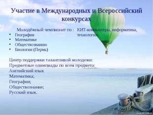 Участие в Международных и Всероссийский конкурсах Молодёжный чемпионат по :