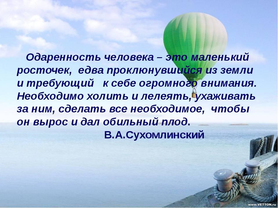 Одаренность человека – это маленький росточек, едва проклюнувшийся из земли...