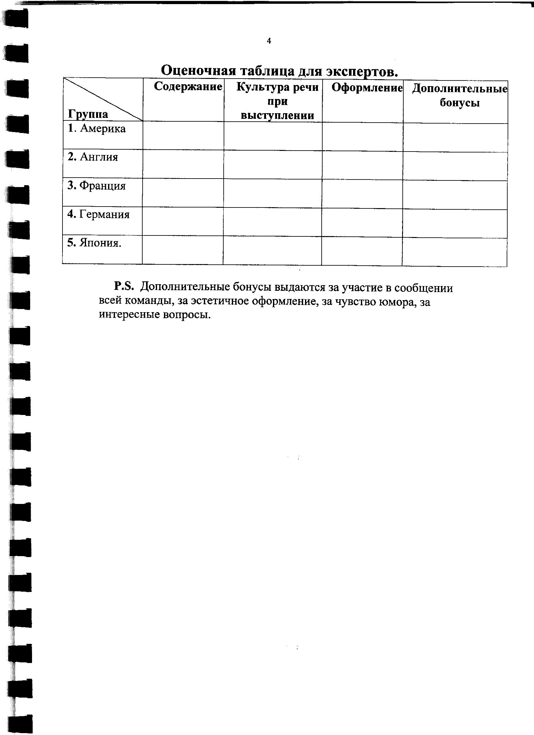 C:\Documents and Settings\Николай\Мои документы\Мои рисунки\Урок путешествие5.bmp