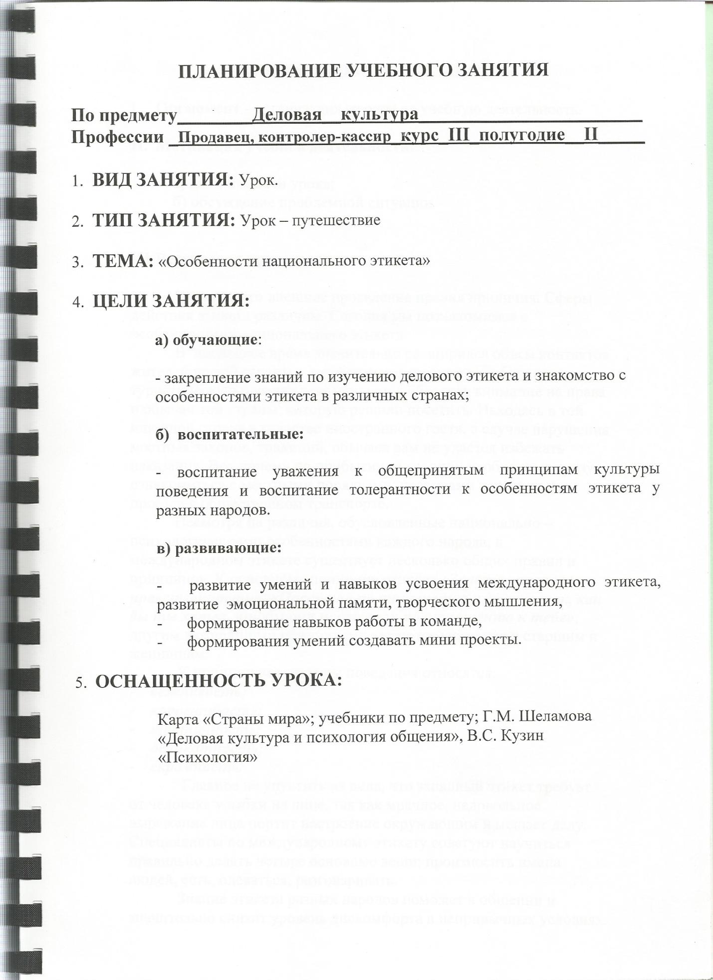 C:\Documents and Settings\Николай\Мои документы\Мои рисунки\Урок путешествие2.bmp