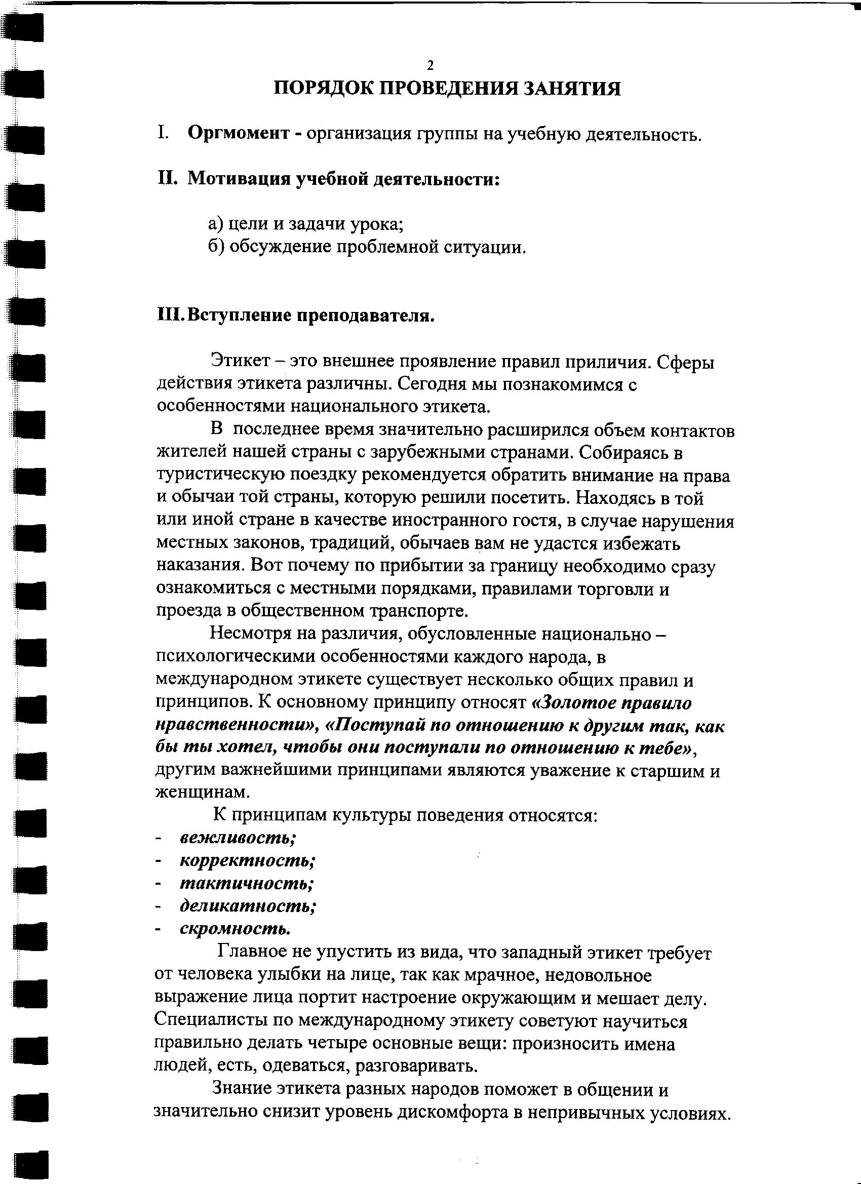 C:\Documents and Settings\Николай\Мои документы\Мои рисунки\Урок путешествие3.bmp