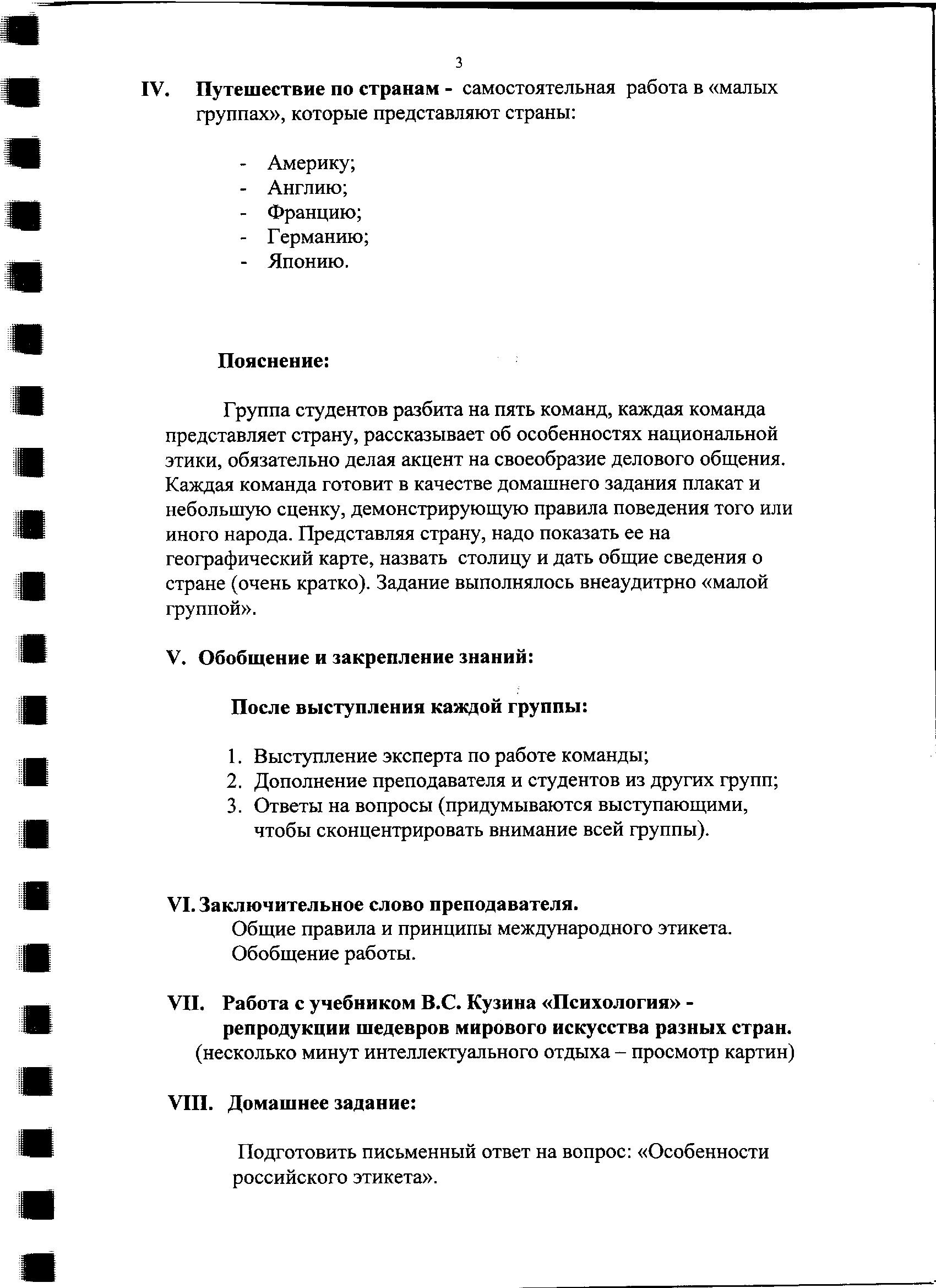 C:\Documents and Settings\Николай\Мои документы\Мои рисунки\Урок путешествие4.bmp