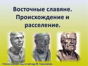Реконструкция лиц по методу М. Герасимова
