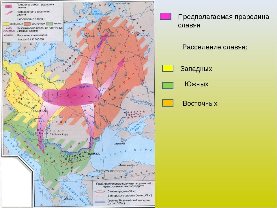 Предполагаемая прародина славян Расселение славян: Западных Восточных Южных