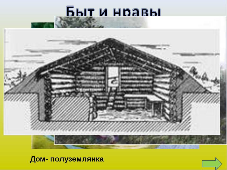 Дом- полуземлянка