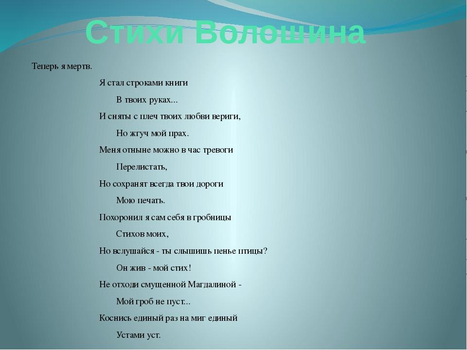 предпочитающих крымские стихи волошина поделитесь своей
