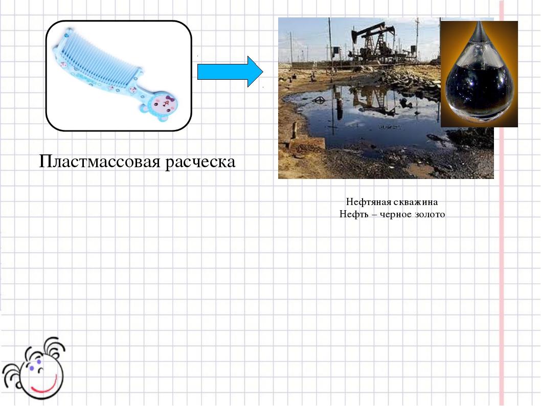 Пластмассовая расческа Нефтяная скважина Нефть – черное золото