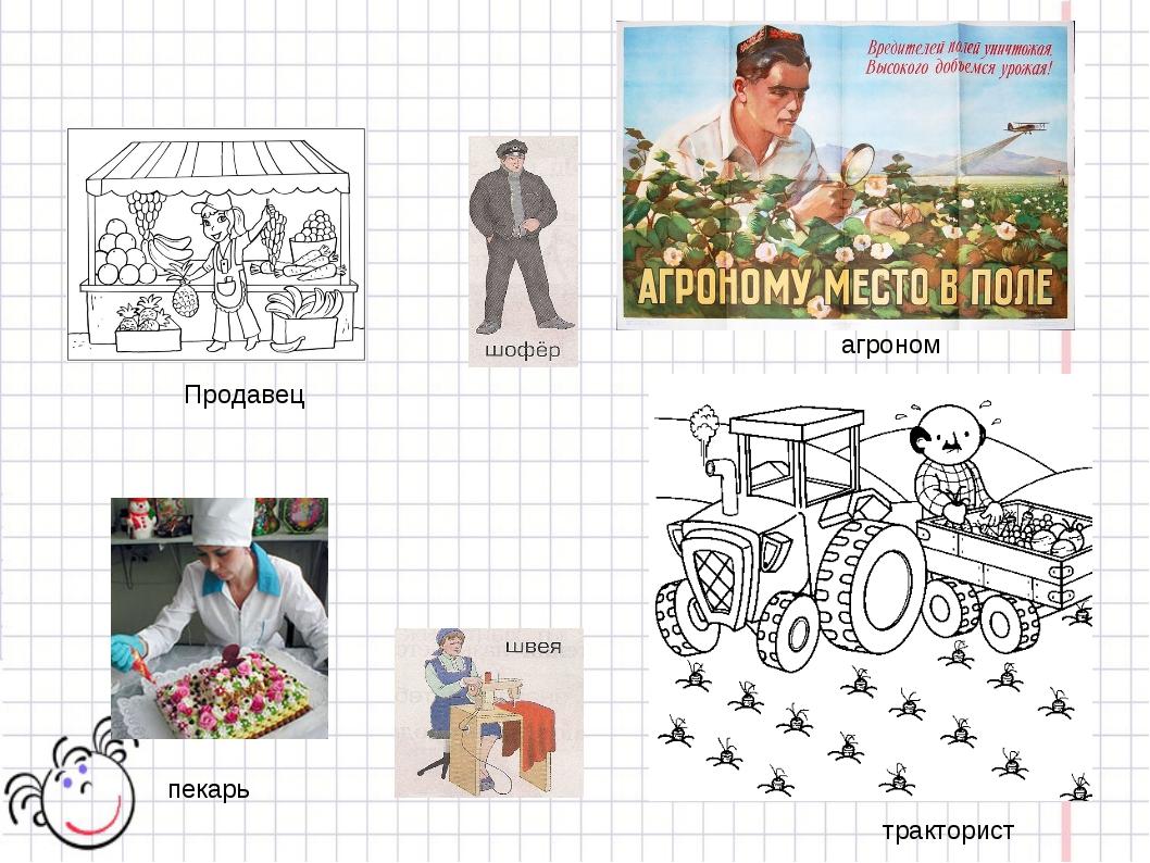 пекарь Продавец агроном тракторист
