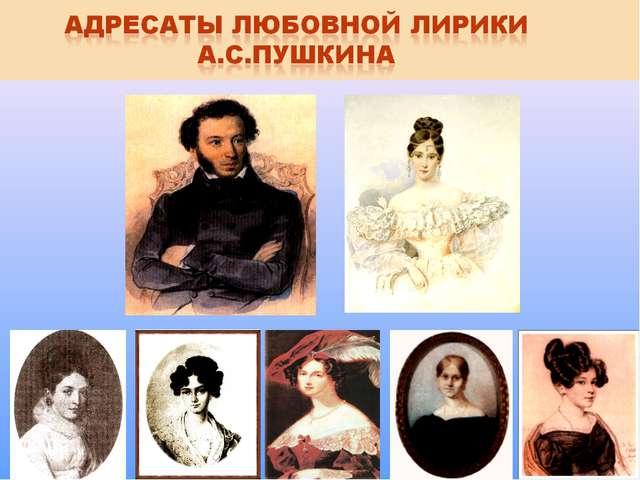 Интимной лирики a с пушкина