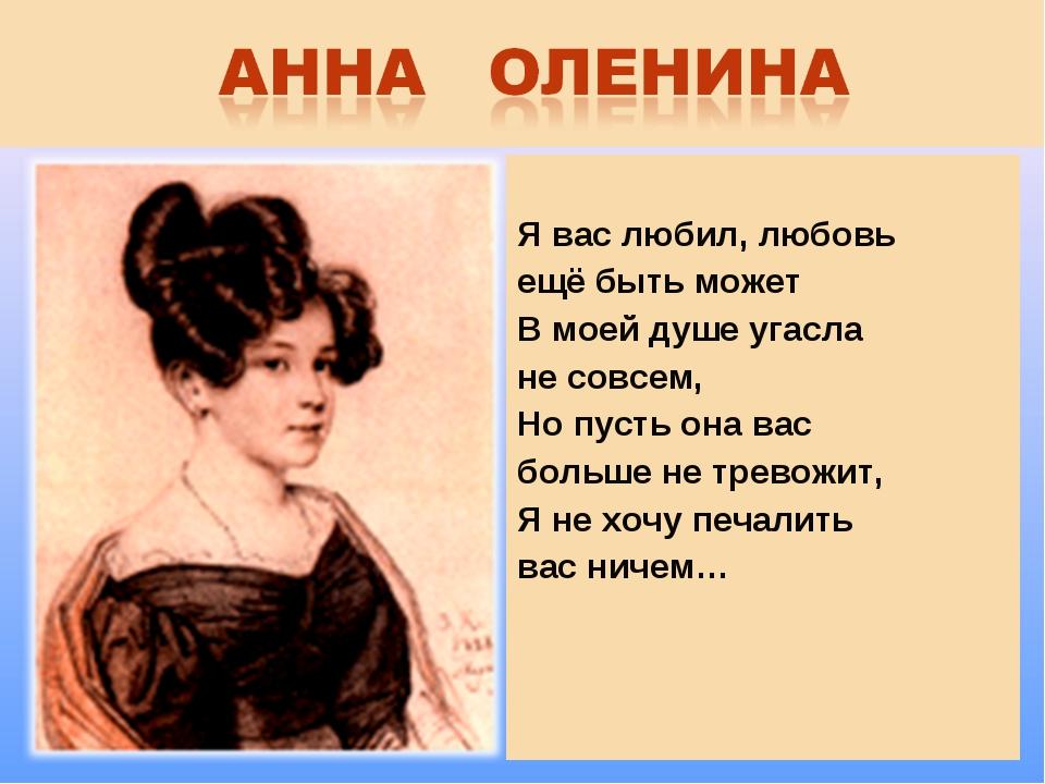 Стих я вас любил пушкин картинки