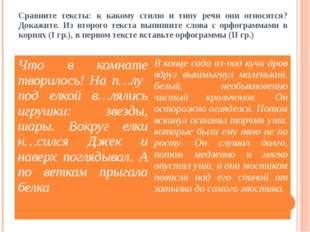 Сравните тексты: к какому стилю и типу речи они относятся? Докажите. Из второ
