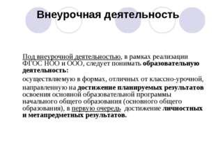 Внеурочная деятельность Под внеурочной деятельностью, в рамках реализации ФГО